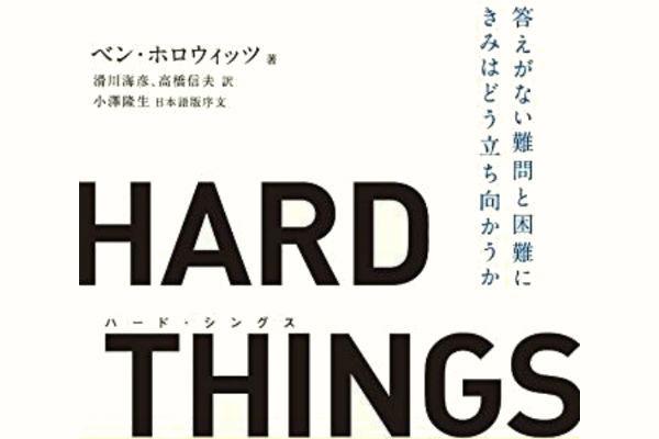 『HARD THINGS』から学ぶ「答えのない困難への立ち向かい方」