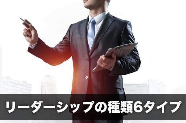『リーダーシップ』タイプ別6つの種類とそれぞれの特徴を徹底解説!