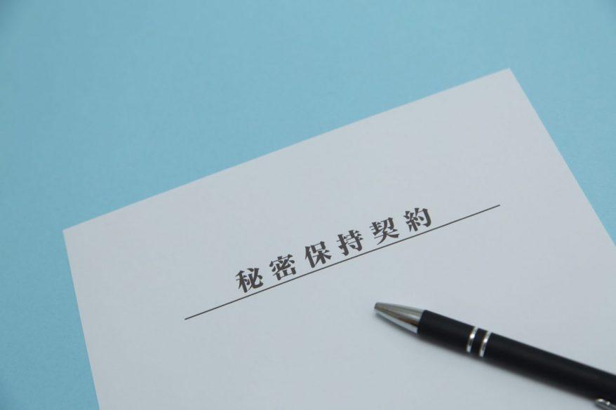 秘密保持契約(NDA)とは?|弁護士がNDAの書き方やチェックポイントを徹底解説!