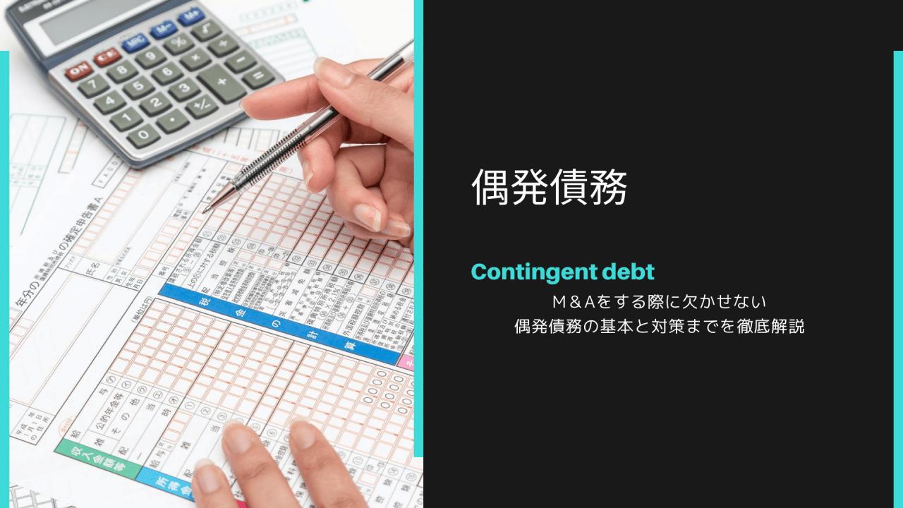 M&Aをする際に欠かせない偶発債務の基本と対策までを徹底解説