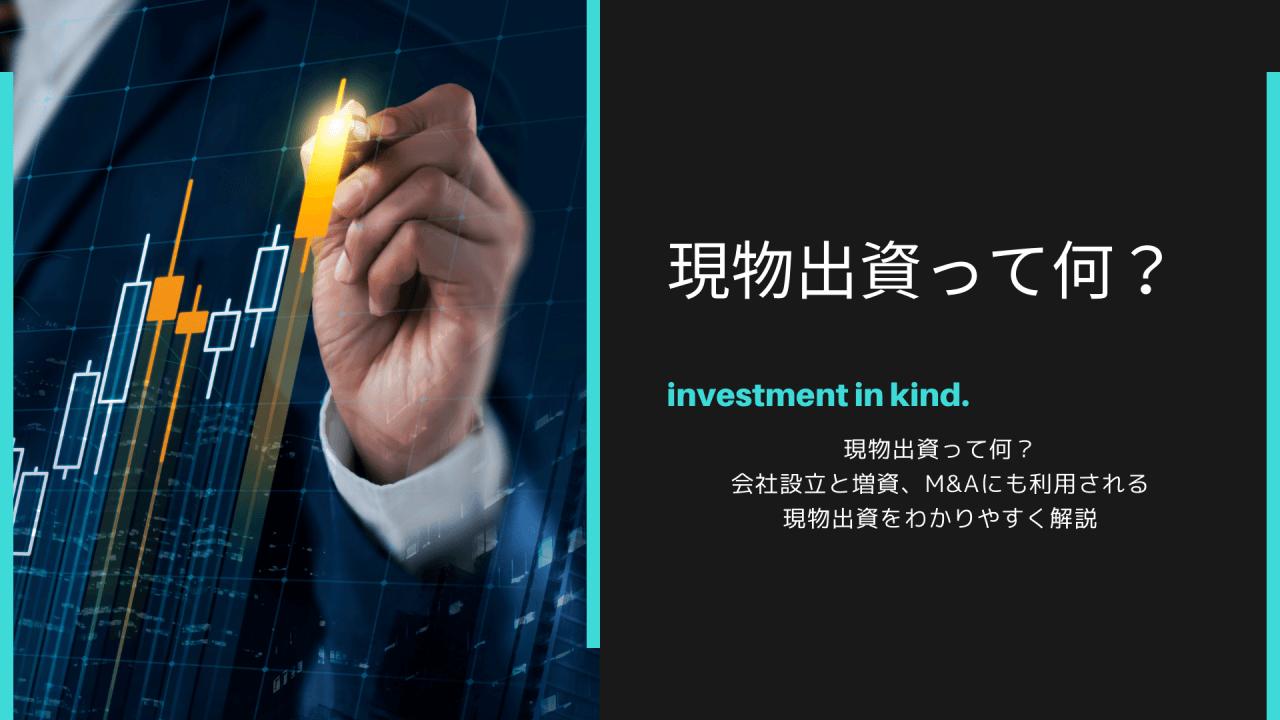 現物出資って何?会社設立と増資、M&Aにも利用される現物出資をわかりやすく解説