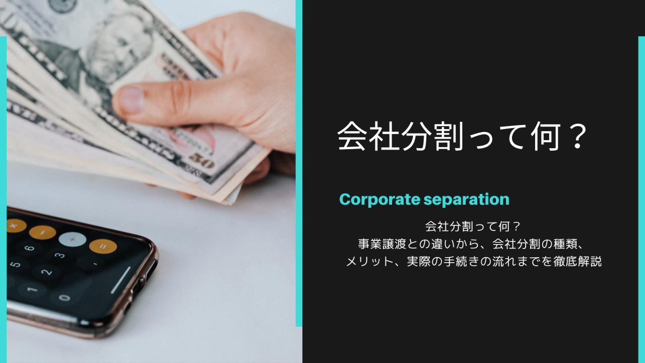 会社分割って何?事業譲渡との違いから、会社分割の種類、メリット、実際の手続きの流れまでを徹底解説