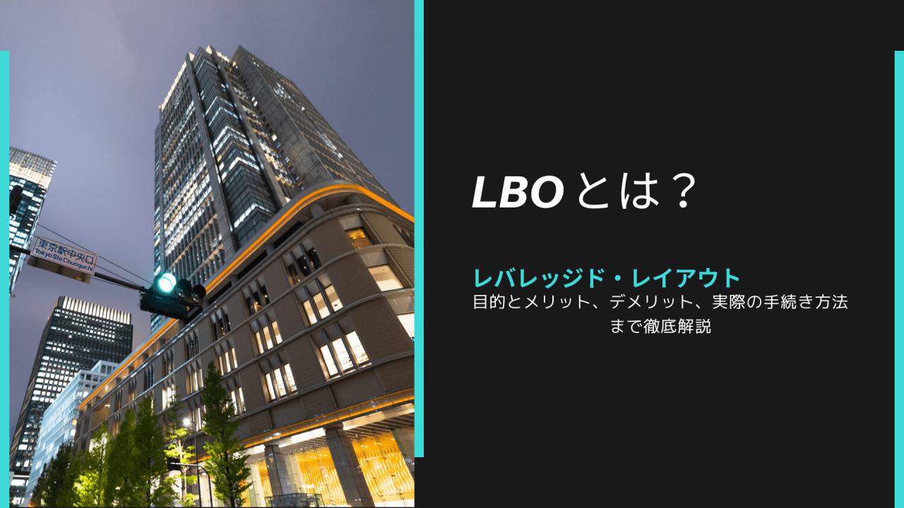 LBO(レバレッジド・バイアウト) とは?目的とメリット、デメリット、実際の手続き方法まで徹底解説