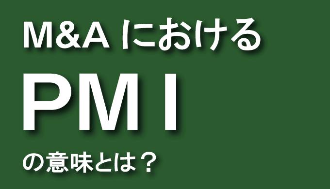 M&AにおけるPMIの意味とは?メリットや成功のポイントを解説